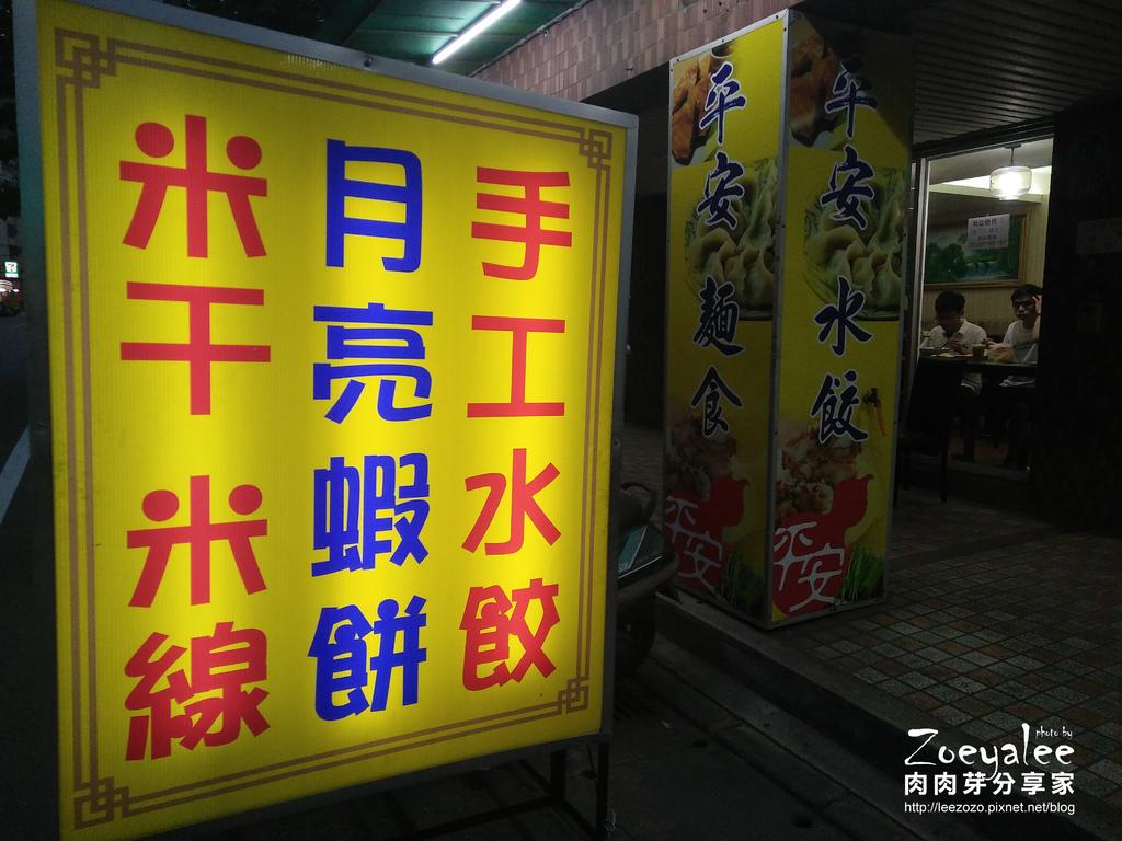 平安小館 米干麵食 (9) 拷貝.jpg