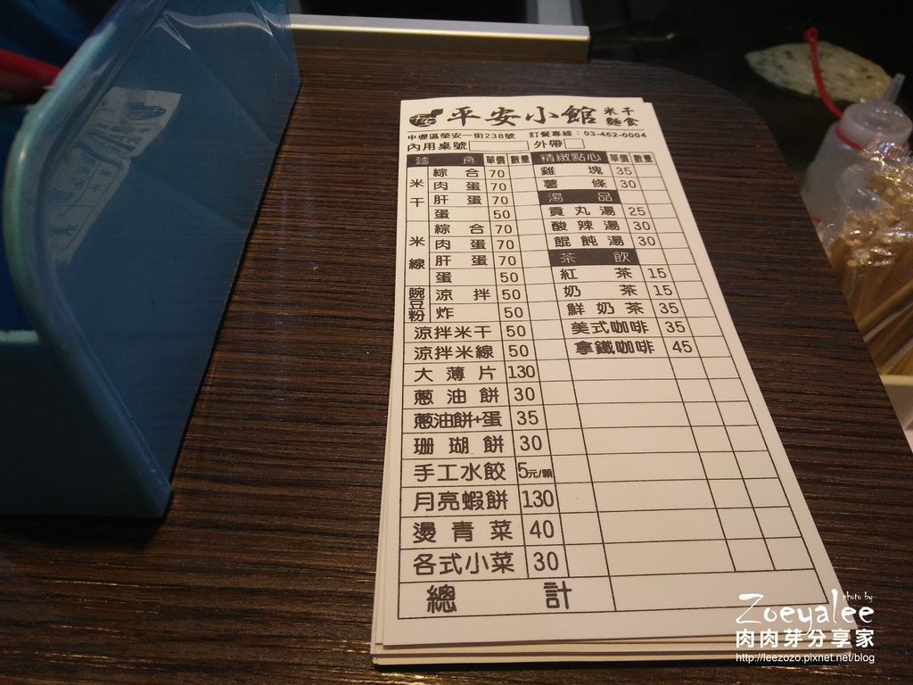 平安小館 米干麵食 (3) 拷貝.jpg