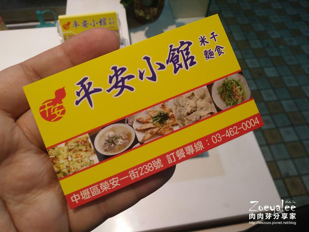 平安小館  米干麵食 (4) 拷貝.jpg