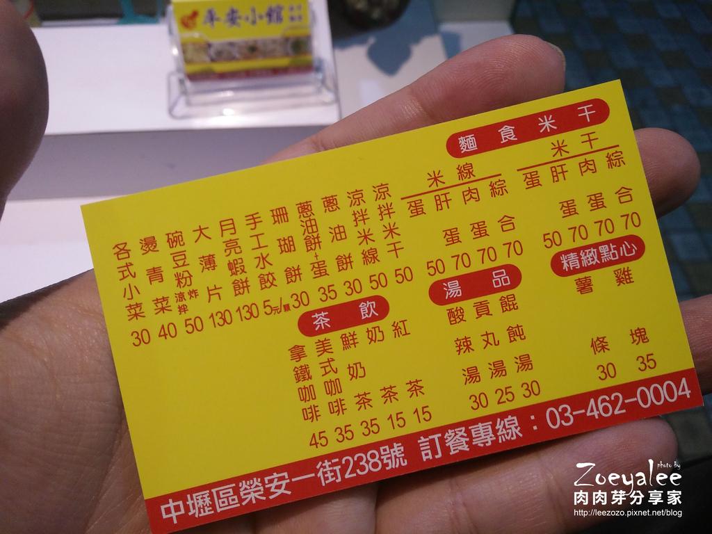 平安小館 米干麵食 (5) 拷貝.jpg