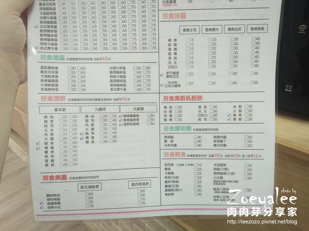 好食HOUSEBRUNCH早午餐下午茶 (4).jpg