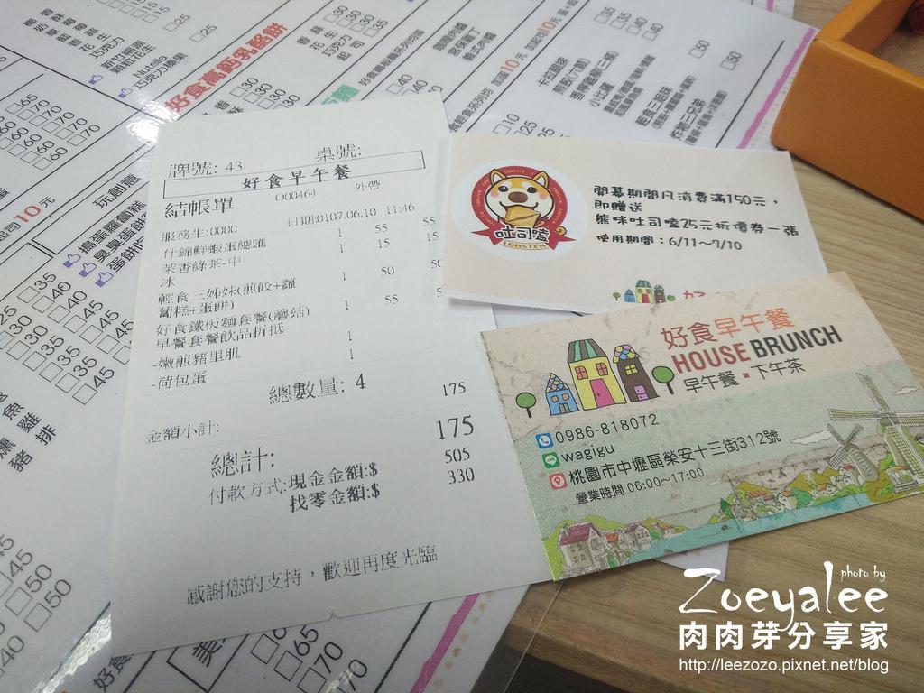 好食HOUSEBRUNCH早午餐下午茶 (7).jpg