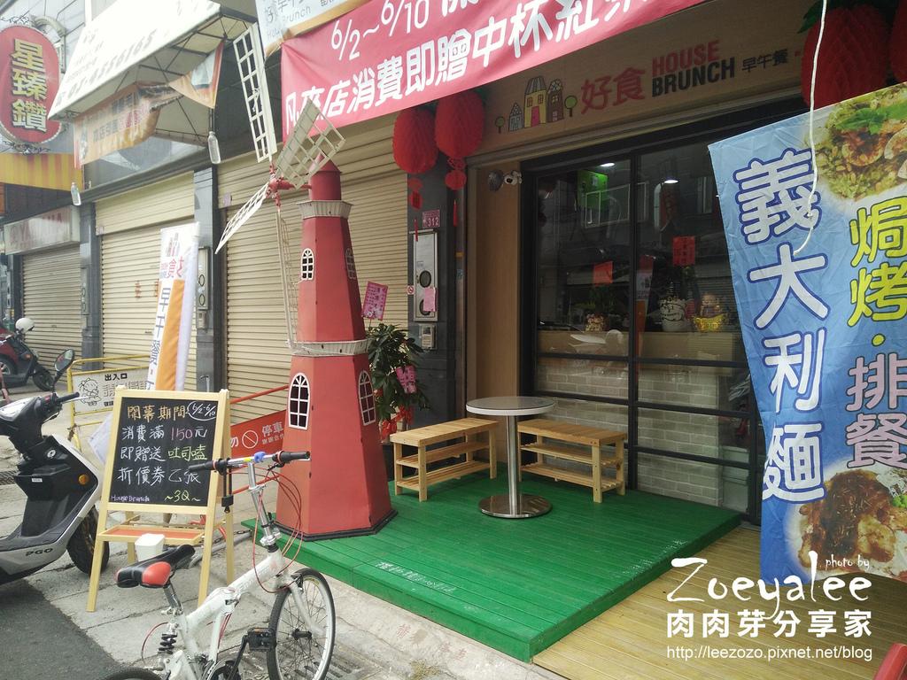 好食HOUSEBRUNCH早午餐下午茶 (2).jpg