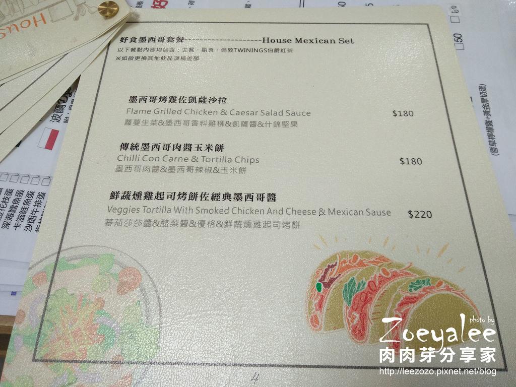 好食HOUSEBRUNCH早午餐下午茶 (16).jpg