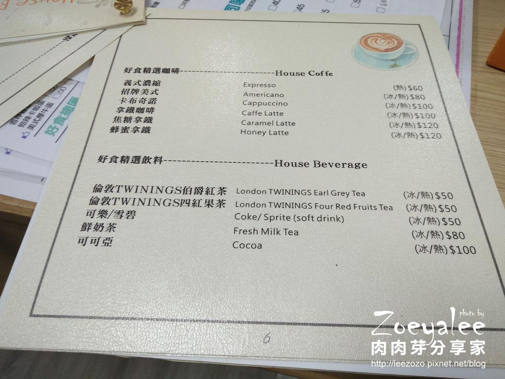 好食HOUSEBRUNCH早午餐下午茶 (18).jpg