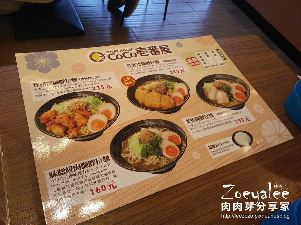 COCO一番屋中壢站前店 (4).jpg