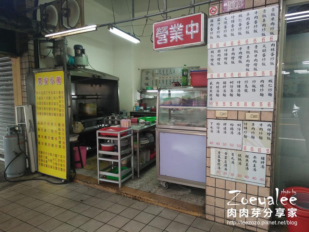 榮安小館 (3).jpg