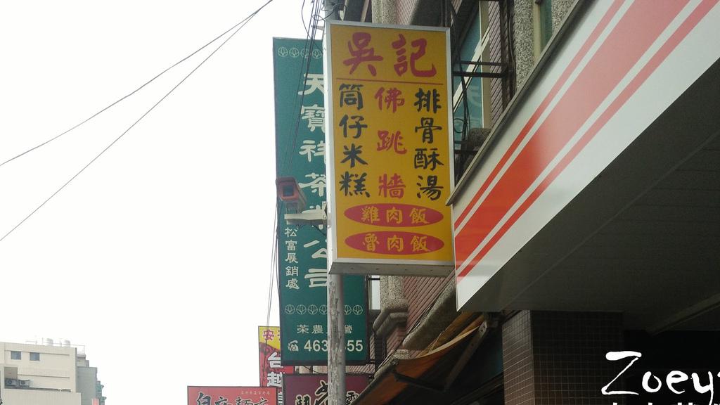 吳記_筒仔米糕.排骨酥湯 (1).jpg