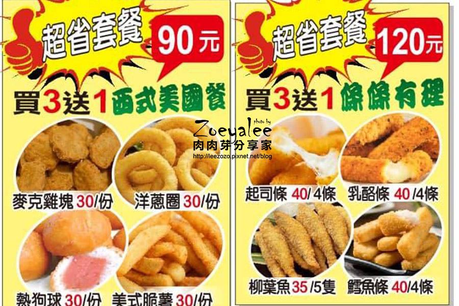 Q獎雞排_永福店_超省套餐優惠70元_超省優惠套餐75元.jpg