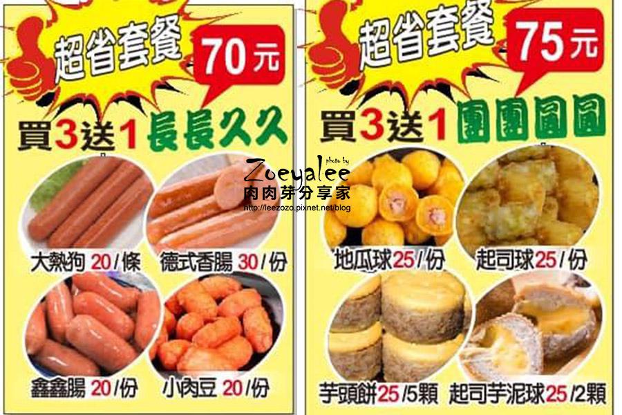 Q獎雞排_永福店_超省套餐優惠90元-120元.jpg