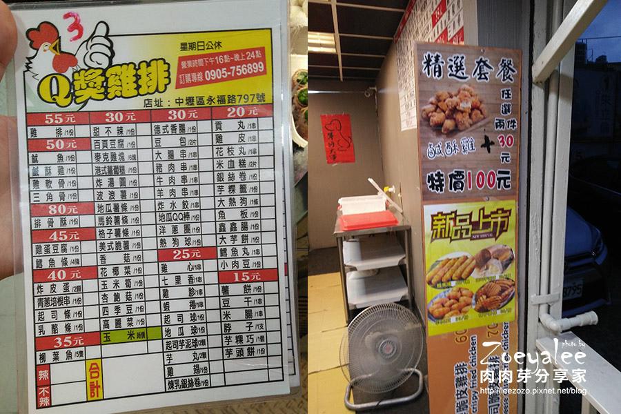 Q獎雞排_永福店_菜單_優惠.jpg