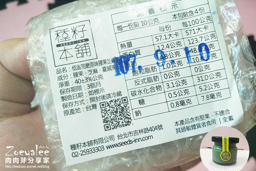 種籽本鋪_堅果醬_肉肉芽分享家 _腰果芝麻醬熱量.jpg
