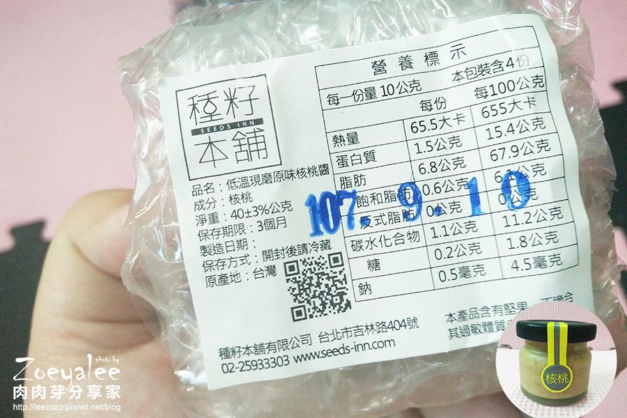 種籽本鋪_堅果醬_肉肉芽分享家_原味核桃醬熱量.jpg