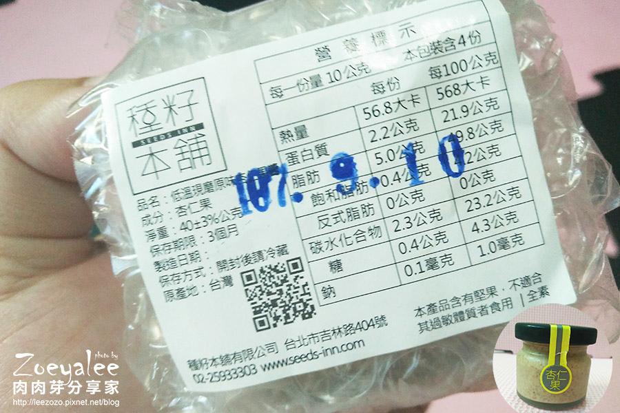 種籽本鋪_堅果醬_肉肉芽分享家 _杏仁果醬熱量.jpg