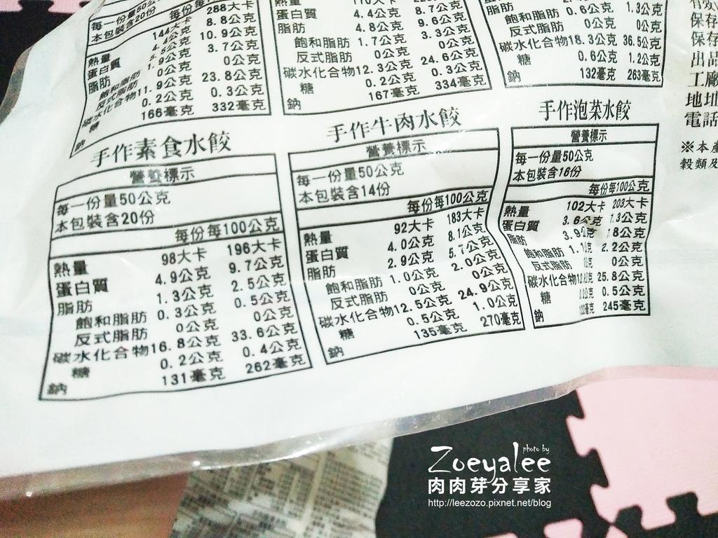鈺女王手做水餃產品實照 (22).jpg