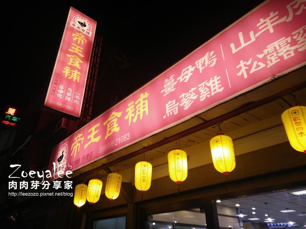 帝王食補內壢店 晚上店外照 (5).jpg