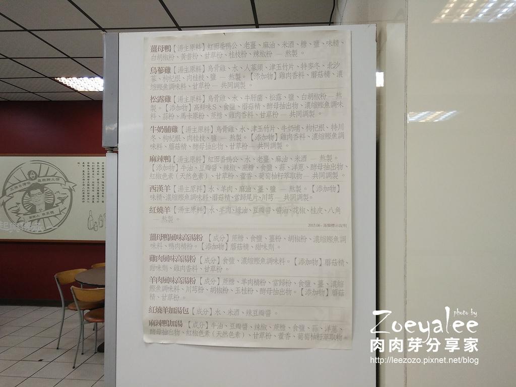 帝王食補內壢店 (15).jpg