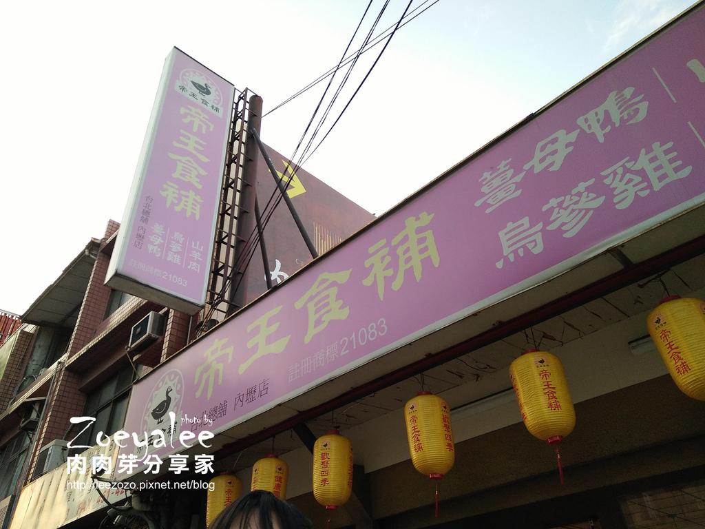 帝王食補內壢店 白天店外照 (2).jpg