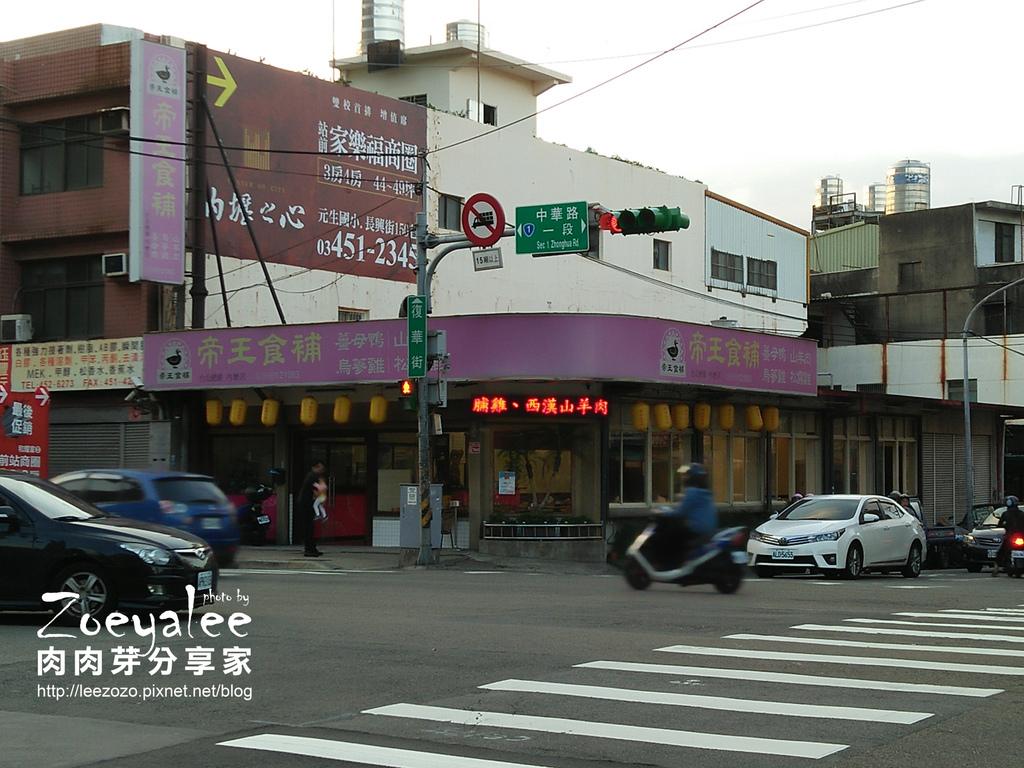 帝王食補內壢店 白天店外照.jpg