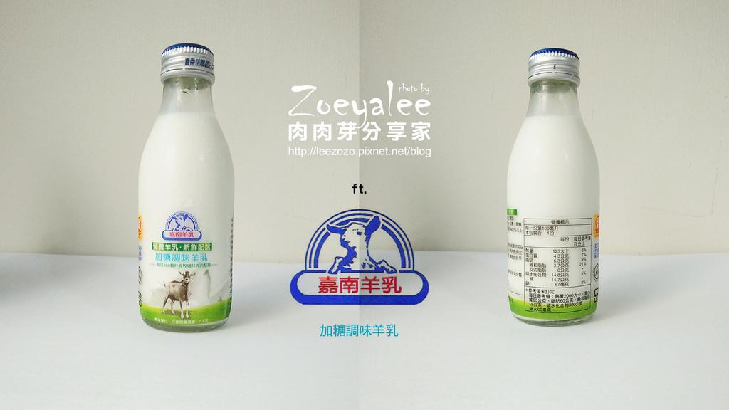 嘉南羊乳加糖風味羊乳.jpg