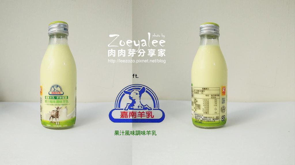 嘉南羊乳 (11).jpg