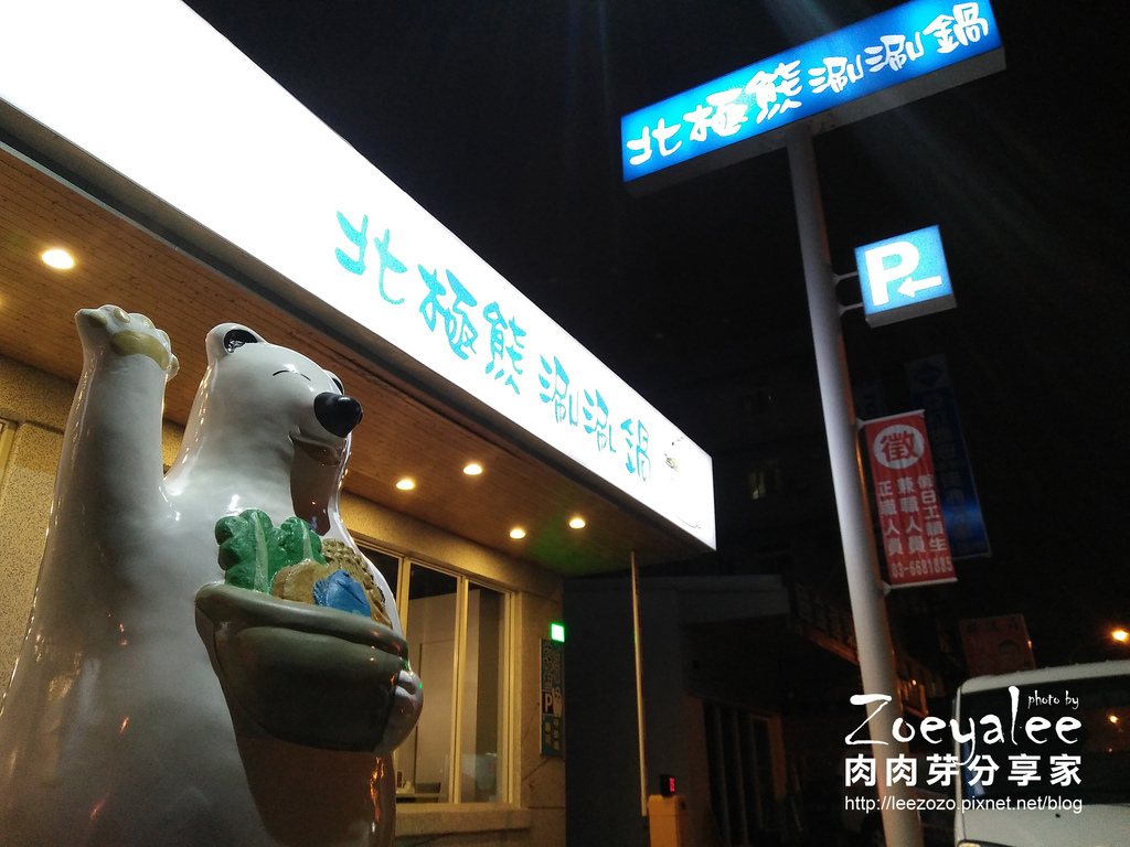 竹北北極熊涮涮鍋_店外照 (1).jpg