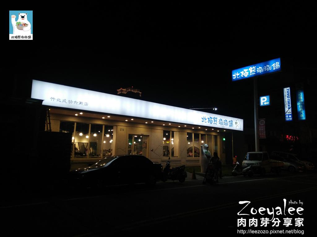 竹北北極熊涮涮鍋_店外照 (3).jpg