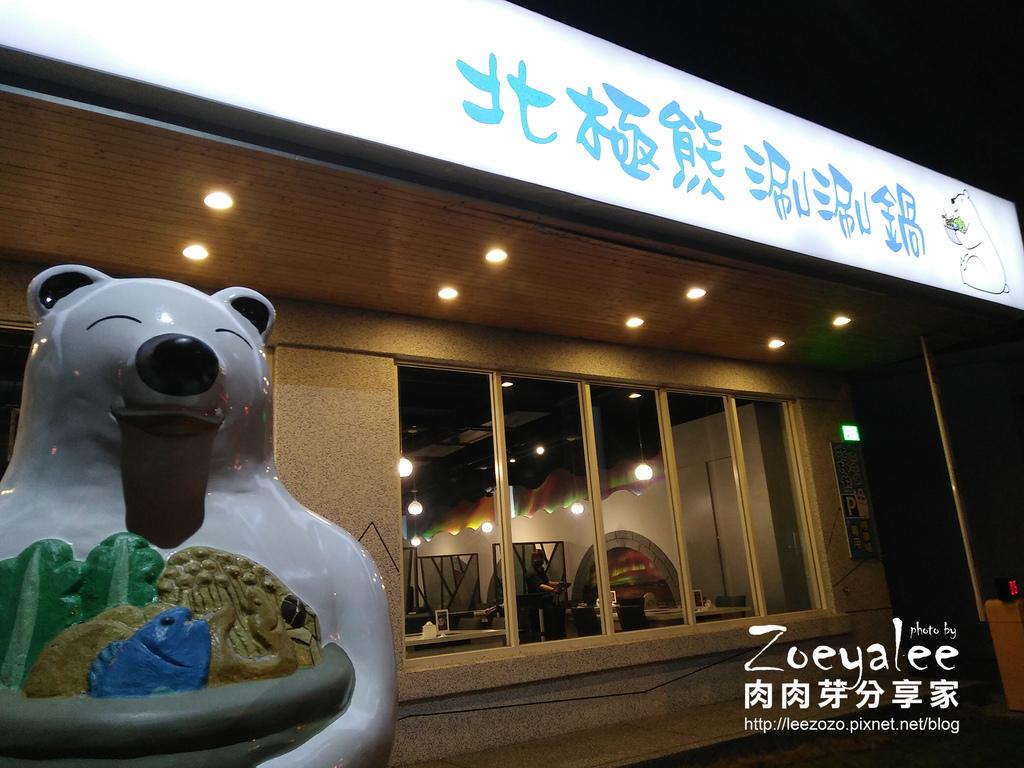 竹北北極熊涮涮鍋_店外照 (2).jpg