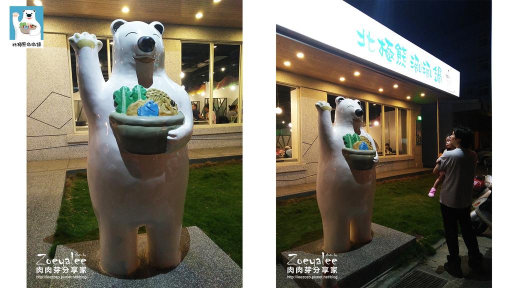 竹北北極熊涮涮鍋_店外照 (4).jpg