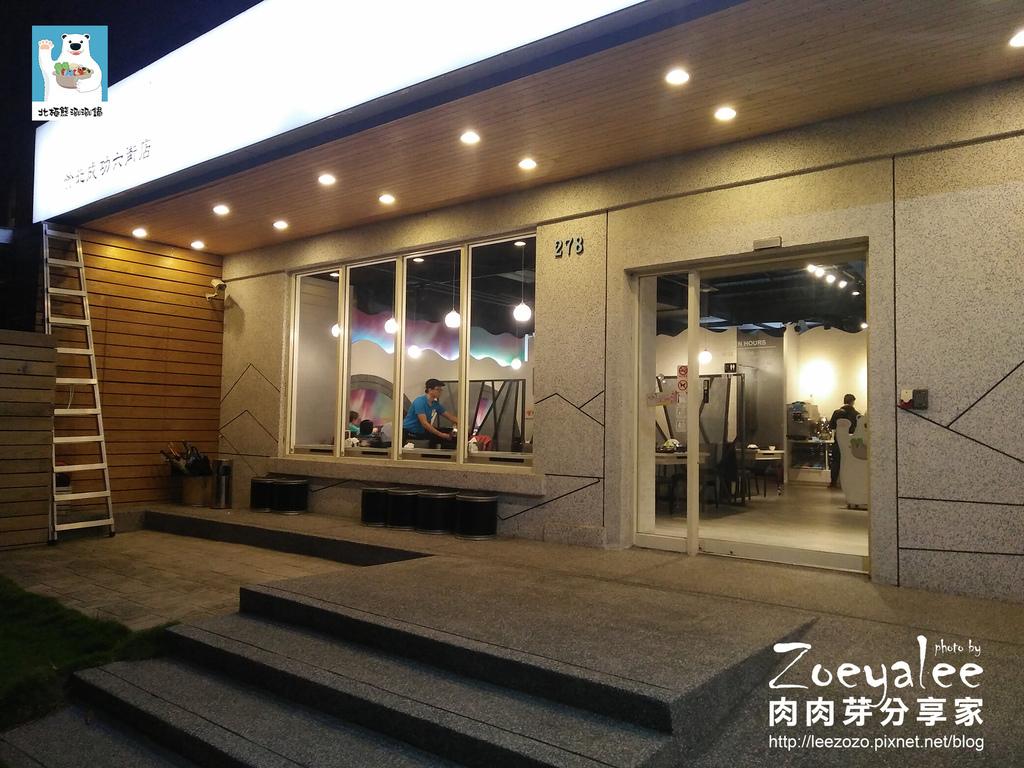 竹北北極熊涮涮鍋_店外照 (5).jpg