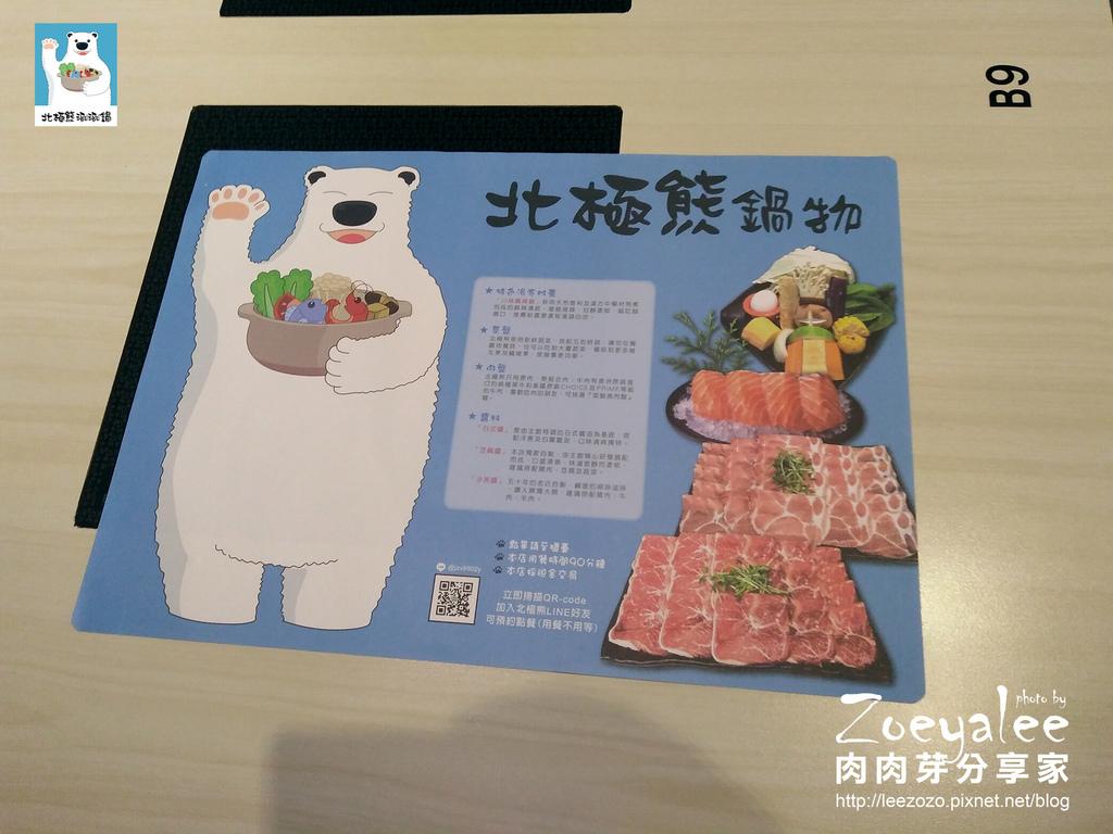 竹北北極熊涮涮鍋_菜單 (3).jpg
