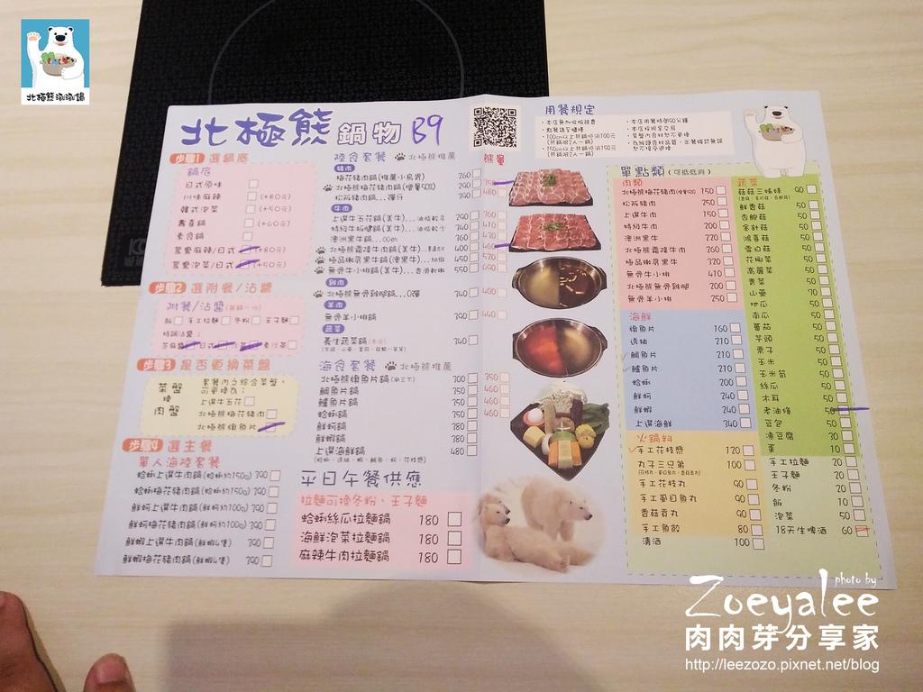 竹北北極熊涮涮鍋_菜單 (2).jpg