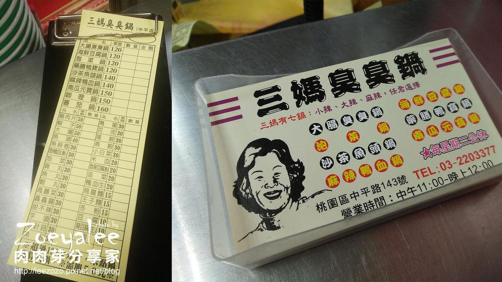 三媽中平店 菜單.jpg