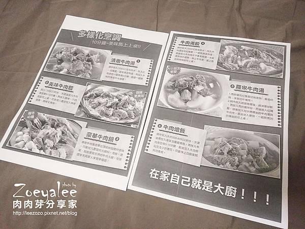 史家庄方便廚房_肉肉芽分享家_DM (1).jpg