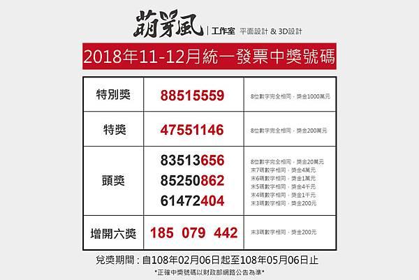 統一發票-11.12月中獎號碼.jpg