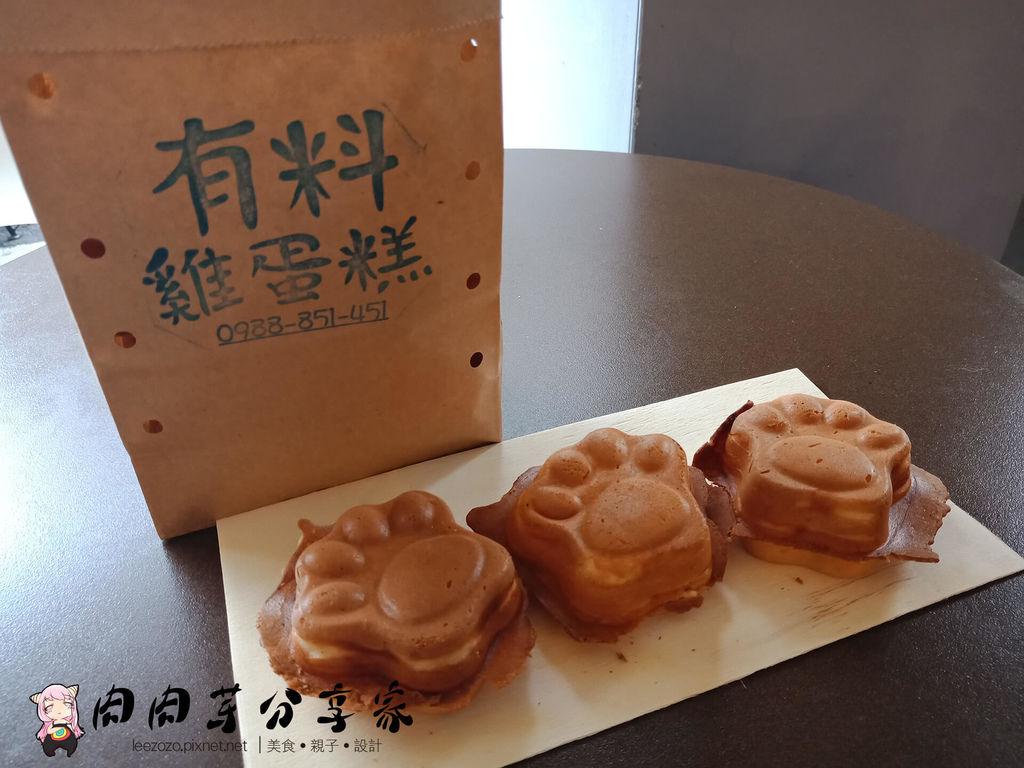 有料雞蛋糕 (19).jpg