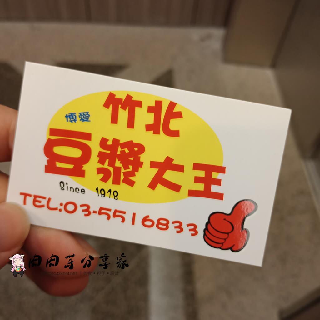 竹北豆漿大王 (1).jpg