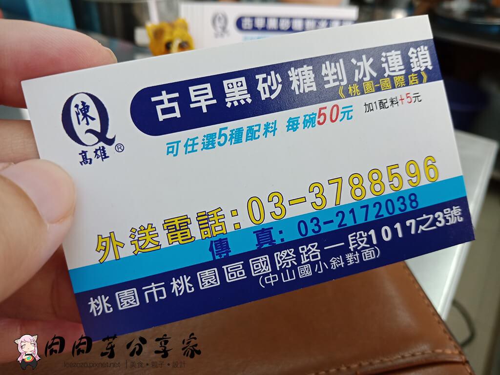 陳Q古早黑砂糖剉冰 (5).jpg