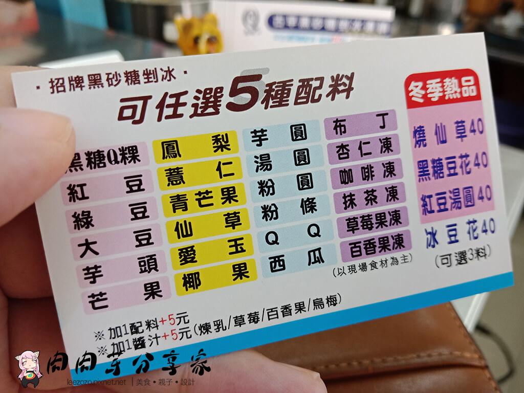 陳Q古早黑砂糖剉冰 (6).jpg