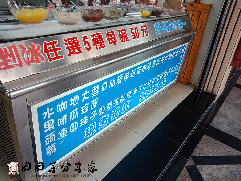 陳Q古早黑砂糖剉冰 (4).jpg
