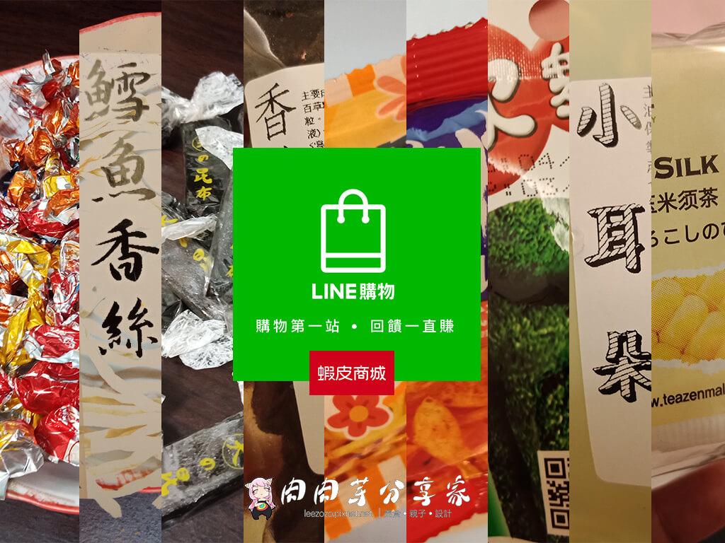 line購物首圖.jpg