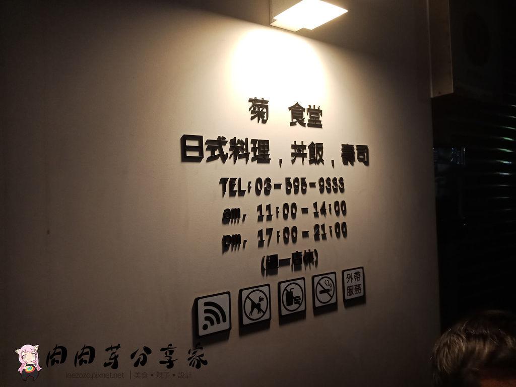 菊食堂日本料理 (3).jpg