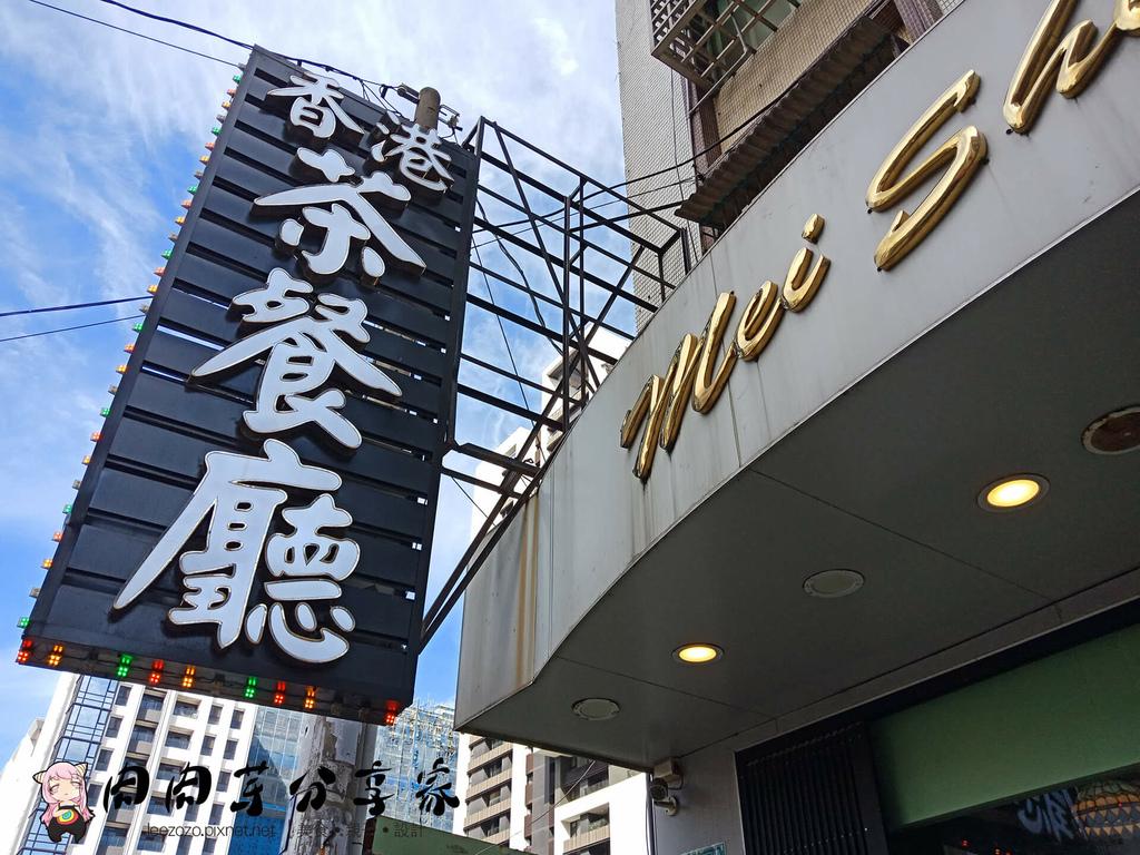 美生餐室藝文店 (1).jpg