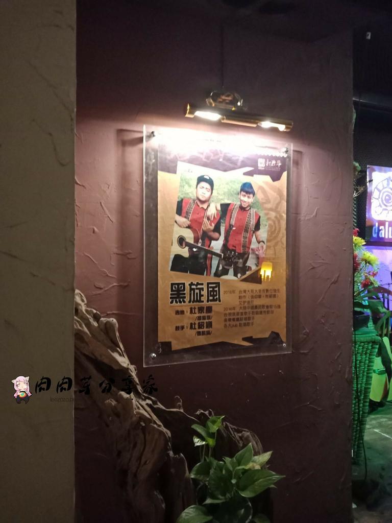 打鹿岸原住民人文主題餐廳 (4).jpg