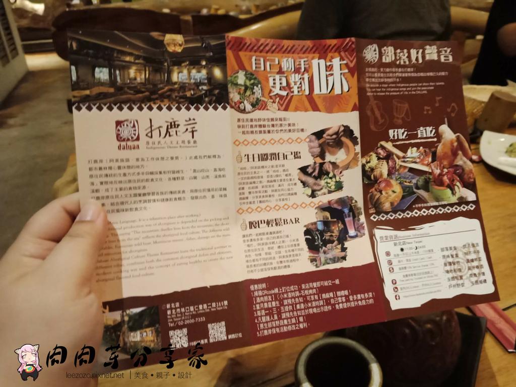 打鹿岸原住民人文主題餐廳 (35).jpg