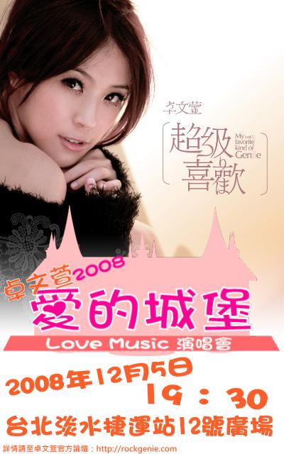 卓小咪 2008 愛的城堡 Love Music 演唱會