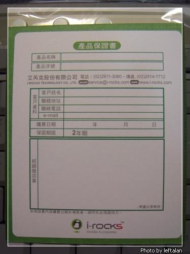 KR-6190 (產品保證書)