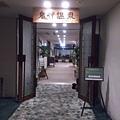輕井澤1130 (1)