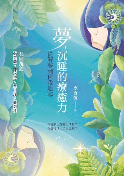 ST020_夢,沉睡的療癒力_平面書封.jpg