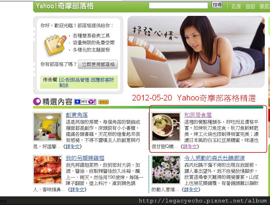 2012-05-20精選